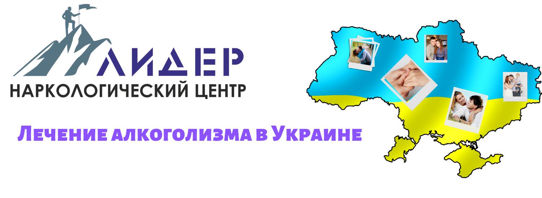 Лечение алкоголизма в Украине