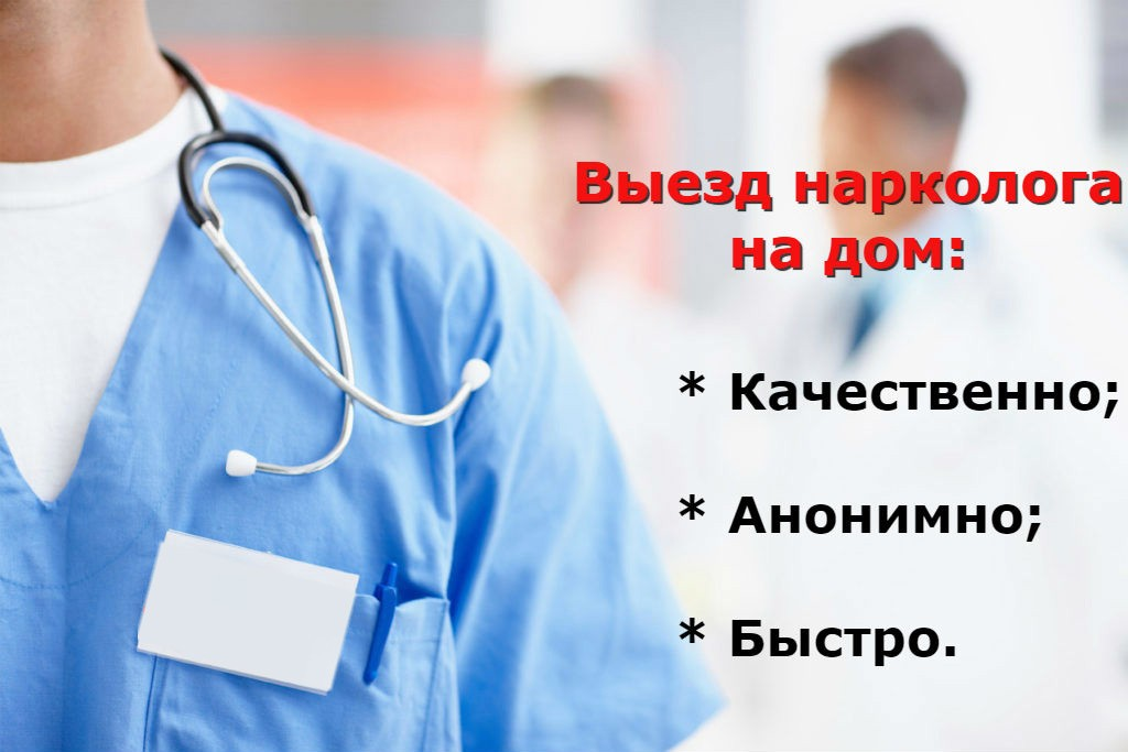 Вызов нарколога в Одессе
